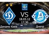 Билеты на матч «Динамо» – «Днепр» в продаже!