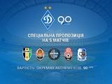 «Динамо» к 90-летию клуба выпустило серию абонементов по специальной цене