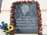 Музей Валерия Лобановского. ФОТОРЕПОРТАЖ