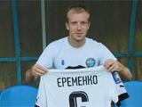Дмитрий ЕРЕМЕНКО: «Есть ощущение, что с «Динамо» сыграем достойно»