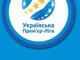 Официально. Матч «Мариуполь» — «Динамо» может быть перенесен