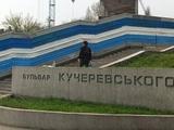 Фанаты «Днепра» раскрасили в клубные цвета бульвар Кучеревского