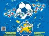 Во Львове пройдет традиционный фан-турнир с участием 21 команды Европы — «EUROFANZ»