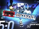 Шоу «ПроФутбол»: анонс выпуска от 23 апреля (ВИДЕО)