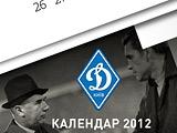 В продаже исторический календарь «Динамо» на 2012 год