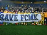 Исполнительная служба просит Кабмин выбрать владельца для ФК «Металлист»