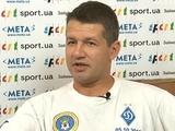 Олег Саленко: «Через полгода мы увидим в «Динамо» цельную команду»