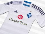 «Динамо» представило новую домашнюю форму (Фото, Обновлено)