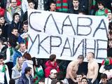 Болельщики московского «Локомотива» публично поддержали Украину (ФОТО)