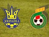 Станкевичюс: «Молодёжная сборная Украины выиграла заслуженно»