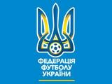 Официально. Заявление пресс-службы Федерации футбола Украины относительно аккредитации СМИ на ЧМ-2018
