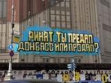 Президенту «Шахтера» написали «открытое письмо»