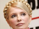 Юлия Тимошенко поздравила «Динамо»