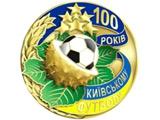 Сегодня — 100 лет киевскому футболу. Поздравление президента ФФУ