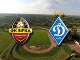 «Зирка U-21» — «Динамо U-21» — 0:4. Обзор, ВИДЕО