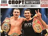 В Украине появился новый спортивный еженедельник!