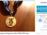 На OLX продается медаль «Шахтера» за победу в Кубке УЕФА (ФОТО)