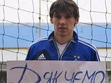 «Динамо»: команда и болельщики – вместе навсегда!