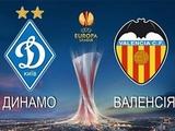 «Динамо» — «Валенсия»: возврат денег за билеты