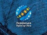 «Динамо» и «Шахтер» заявятся на весеннюю часть чемпионата Украины дважды