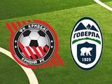 Стороженко: «Место «Кривбасса» в Премьер-лиге займет «Говерла»