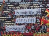 В Запорожье фанаты вывесили «политический» баннер