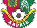 «Харьков» исключен из ПФЛ Украины