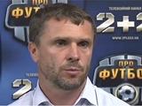 Сергей Ребров: «Мне было тяжело прощаться с ребятами» (ВИДЕО)