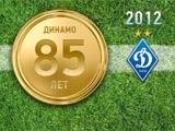 Киевскому «Динамо» — 85 лет!