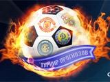 Стартовал турнир прогнозов Лиги чемпионов от ЗОНА51