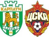 «Карпаты» сыграют в Барселоне с ЦСКА