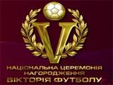 Стартовало Всеукраинское голосование Национальной церемонии награждения «ВИКТОРИЯ ФУТБОЛА»