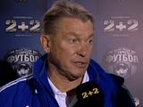 Олег БЛОХИН: «Видите, очки теряются не только в матчах с большими командами»