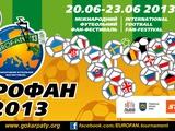 Во Львове пройдет фан-турнир с участием 28-ми команд — «Еврофан»