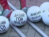 Под НАПК провели митинг с призывом проверить Павелко