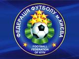 О государственной регистрации Общественного союза «Федерация футбола г. Киева»