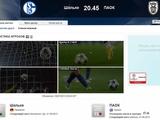 УЕФА не знает, с кем играет «Шальке»