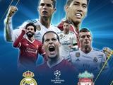 «Реал» — «Ливерпуль»: опрос на лучшего игрока матча