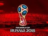 ФИФА определила самую сильную и самую слабую группы ЧМ-2018