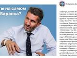 «Олимпик» ответил Баранке
