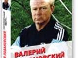 Бесконечный матч Валерия Лобановского