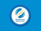 УПЛ получит все ТВ-права с сезона 2019/20