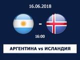 Аргентина vs Исландия или несокрушимость викингов в действии.