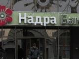 Forbes: Новым генеральным спонсором «Динамо» станет банк «Надра»
