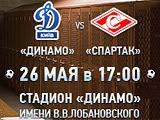 26 мая: «Динамо» (Киев) — «Спартак» (Москва)!