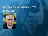 Игорь Суркис поздравил Михаила Фоменко с 70-летием