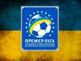 Завтра состоится жеребьевка календаря чемпионата Украины
