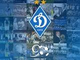 Поздравления «Динамо» по случаю 90-летия клуба!