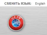 Сайт УЕФА закрыл украинскую и польскую версии
