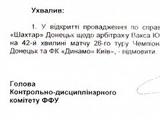 КДК ФФУ отказал «Шахтеру» по Алиеву